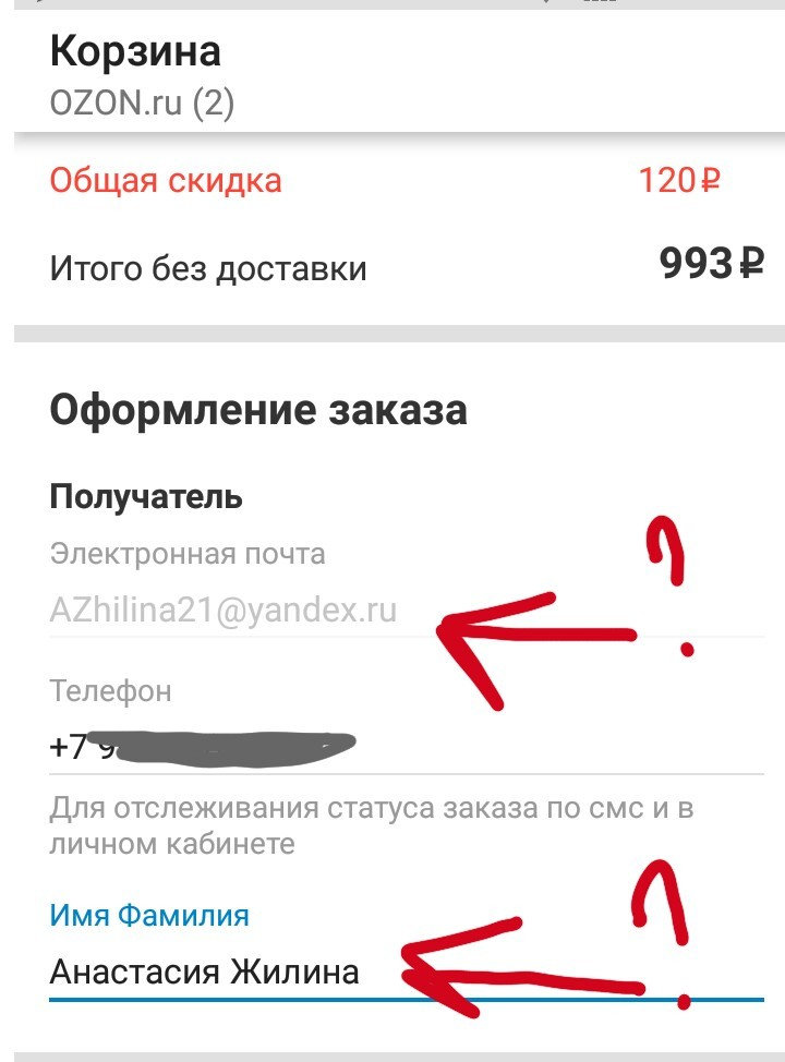 Неджанчик на ozon.ru 1bb7f82e305
