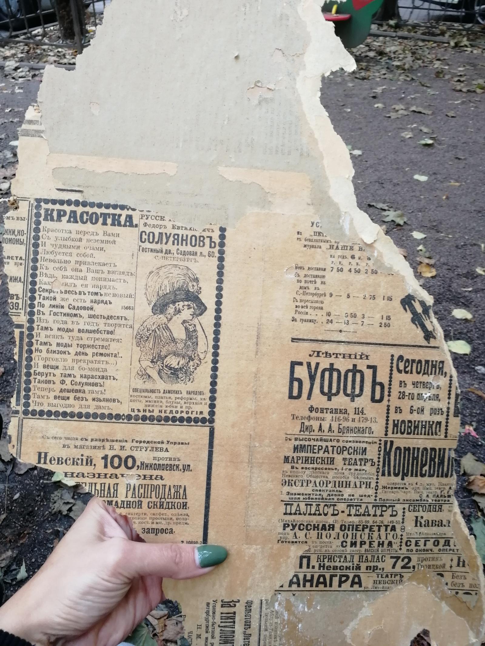 Обои история, беда, Газета. Разное foto 9