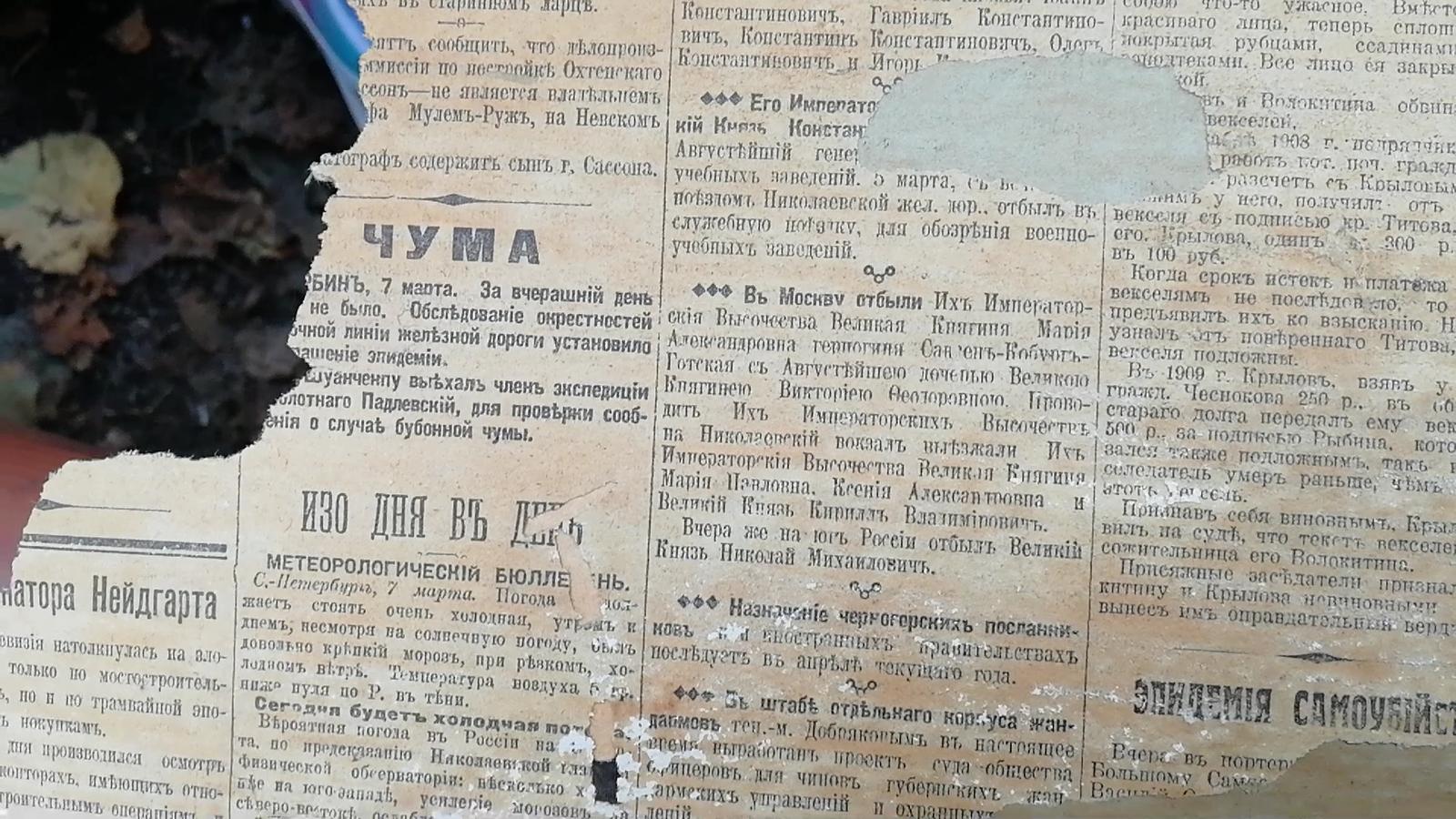 Обои история, беда, Газета. Разное foto 13