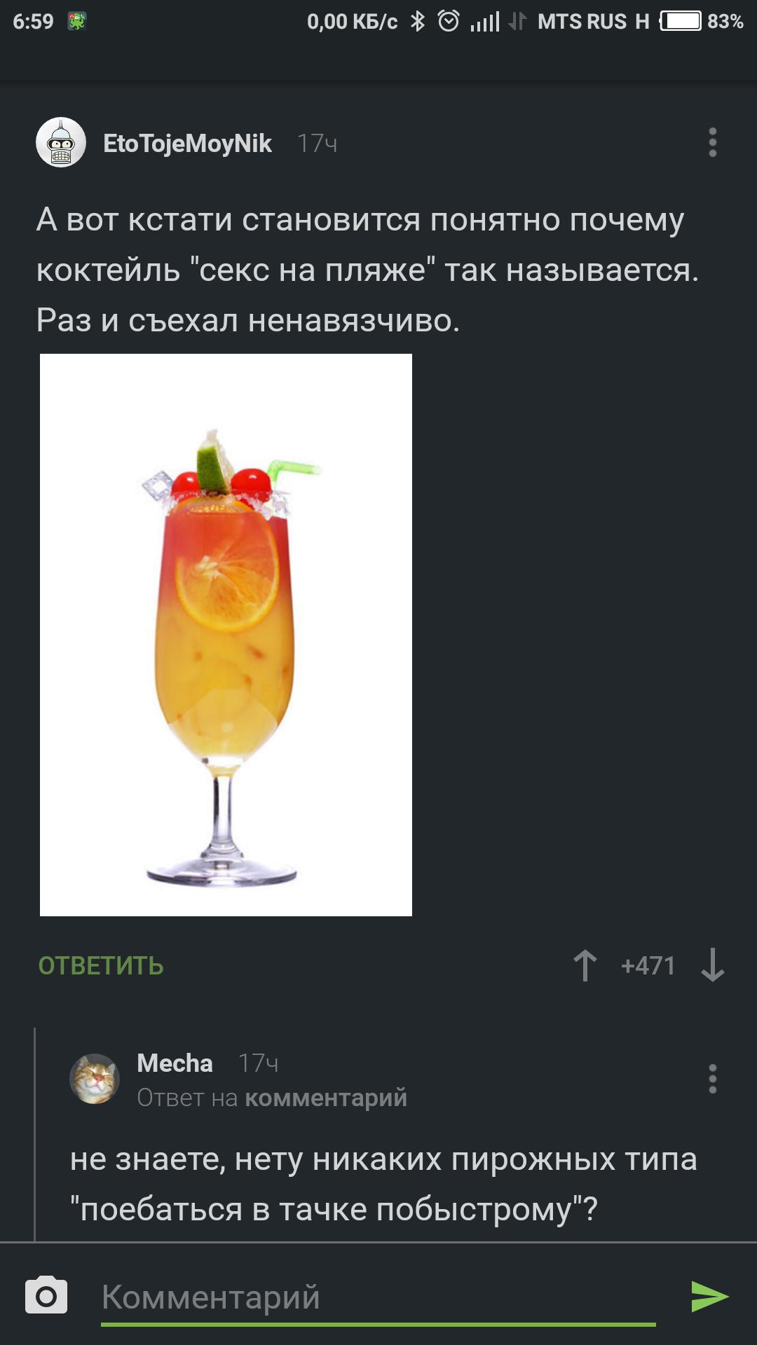 А секс по