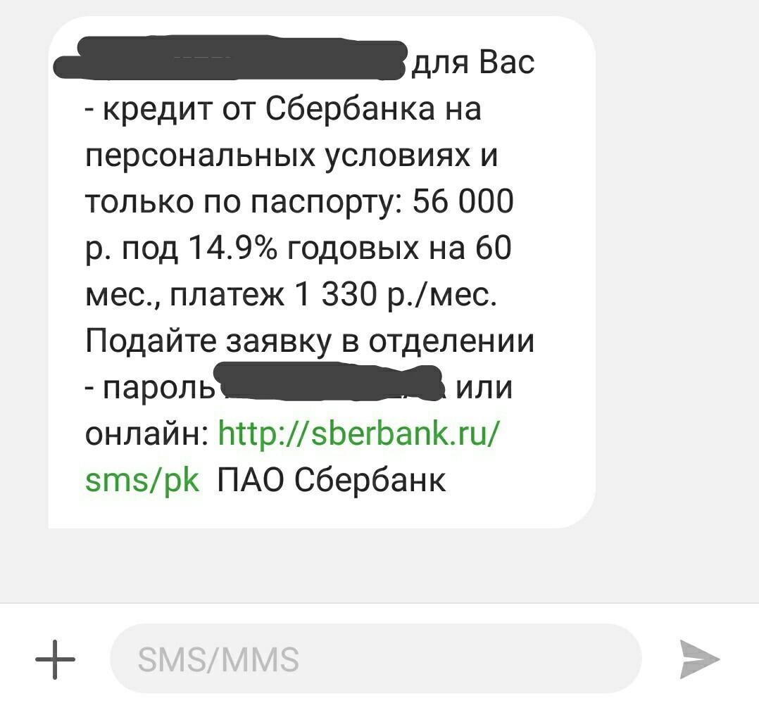 Http sberbank ru заявка кредит