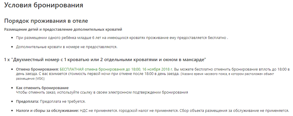 booking.com официальный сайт телефон поддержки кредиты банка россии статья