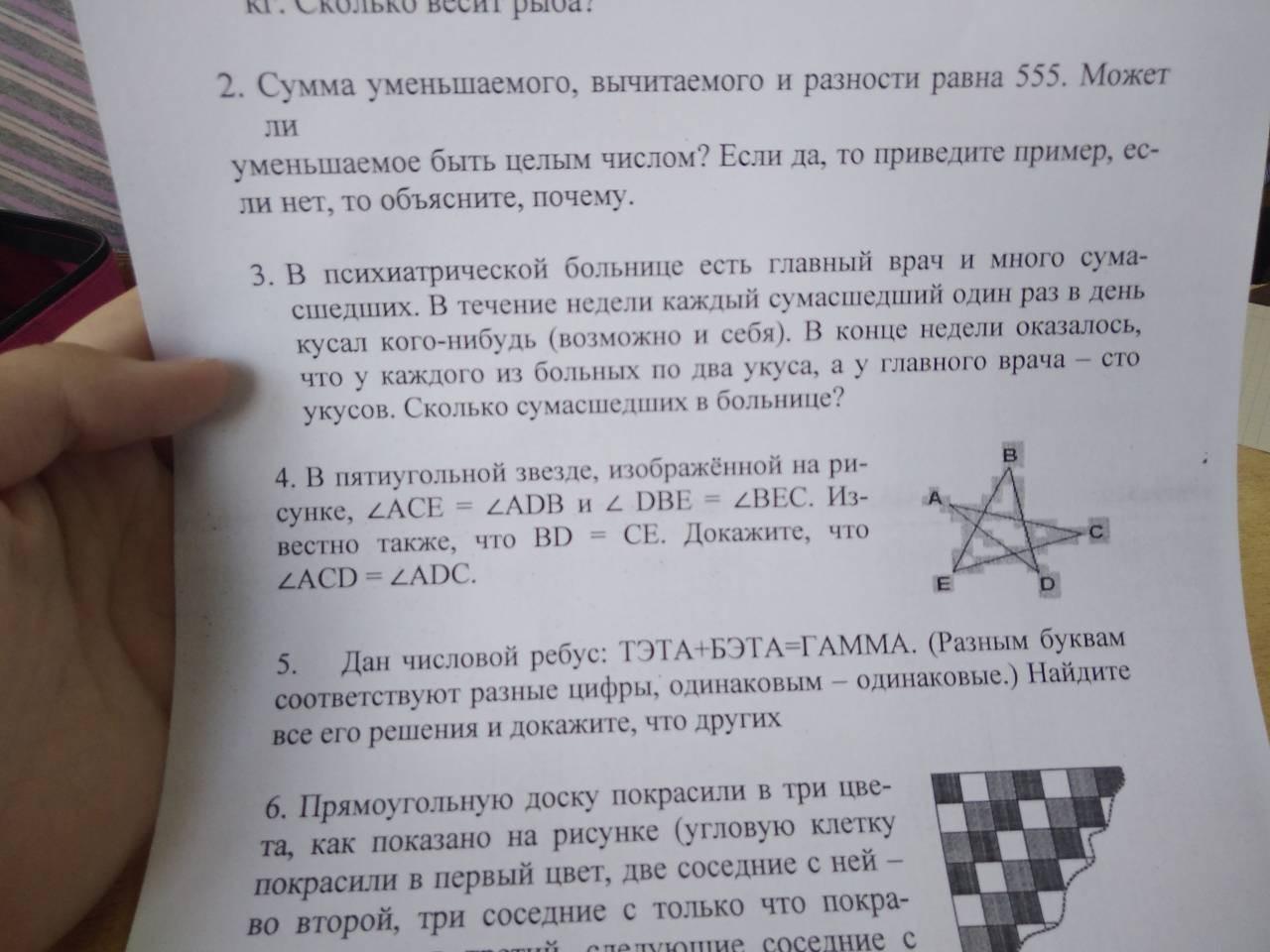 Задача про психов и главврача решение реши задачу купили русские