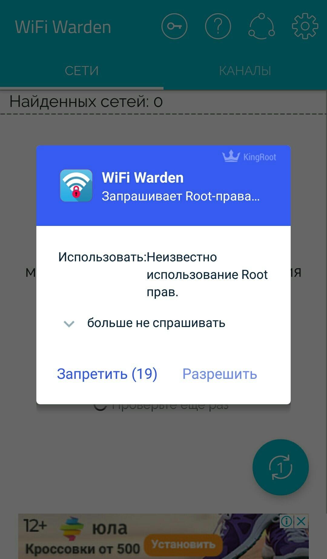 Топовый взлом WI-Fi через WPS (Все ещё актуально - NOFIXED)