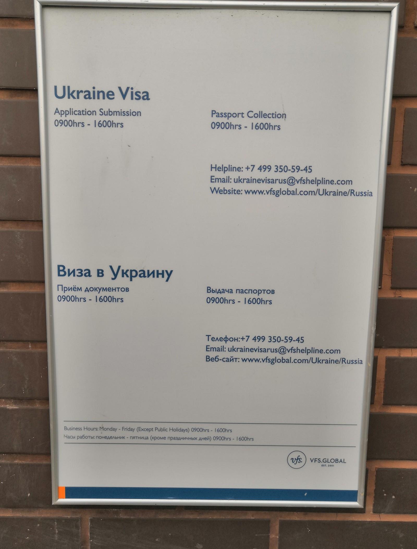 Визовый центр Украины