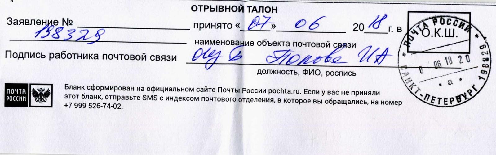 Почта россии оформление кредита