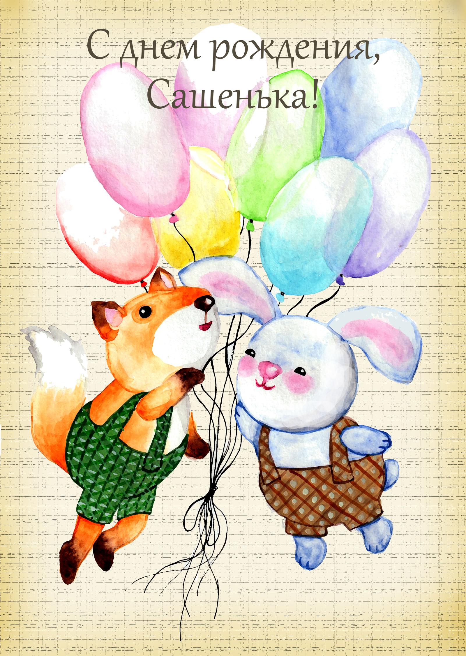 Поздравления днем рождения сашеньке