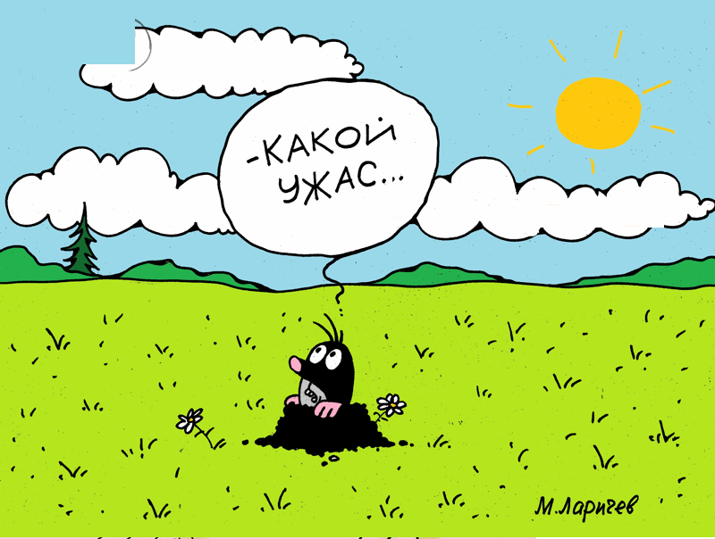 Картинки по запросу крот карикатура