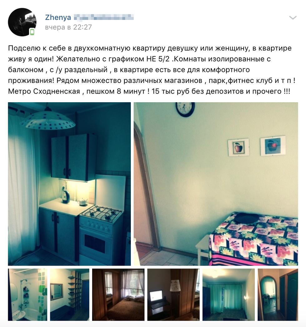 сдать квартиру в москве за секс