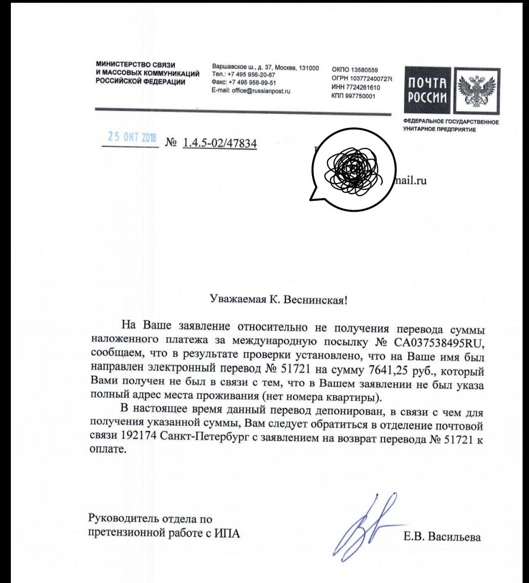Если не получать посылку на почте россии последствия