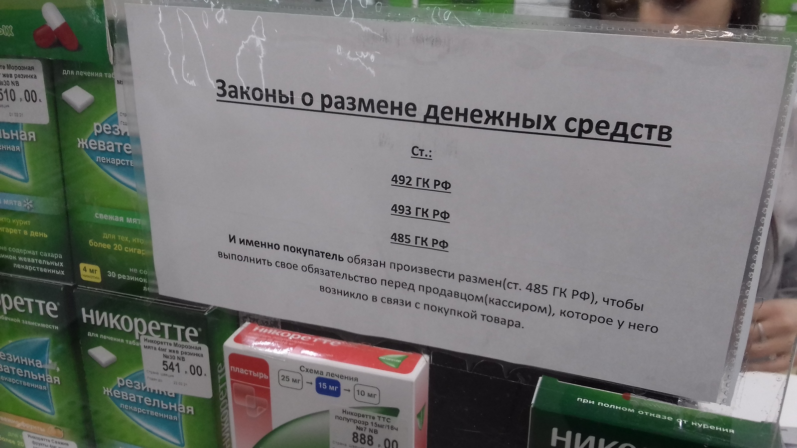 Ст 930 гк рф