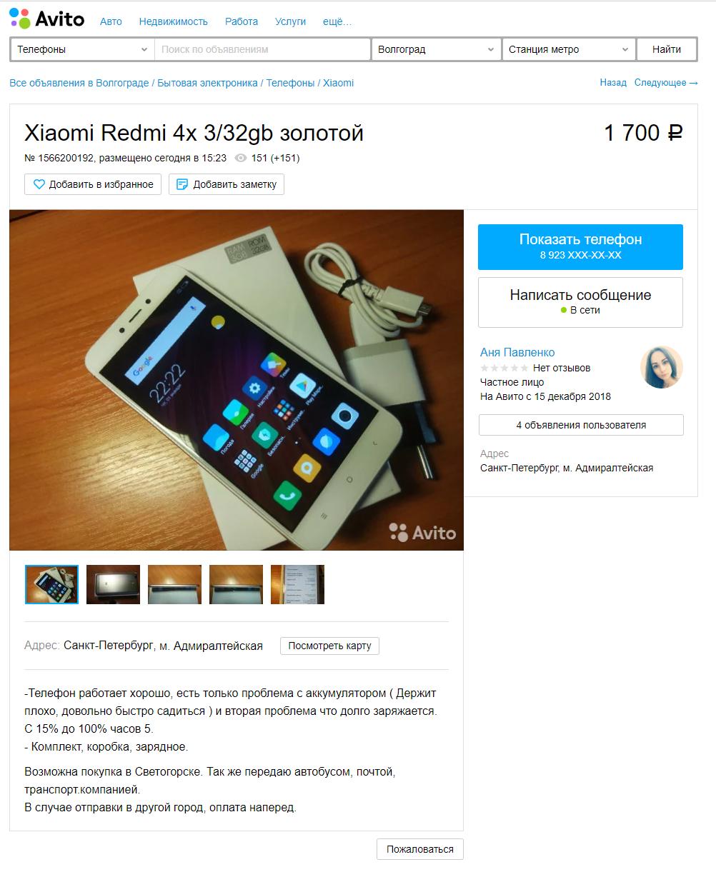 ddd1b591 Авито мошенники с телефонами Xiaomi, Meizu и не только. Пример.
