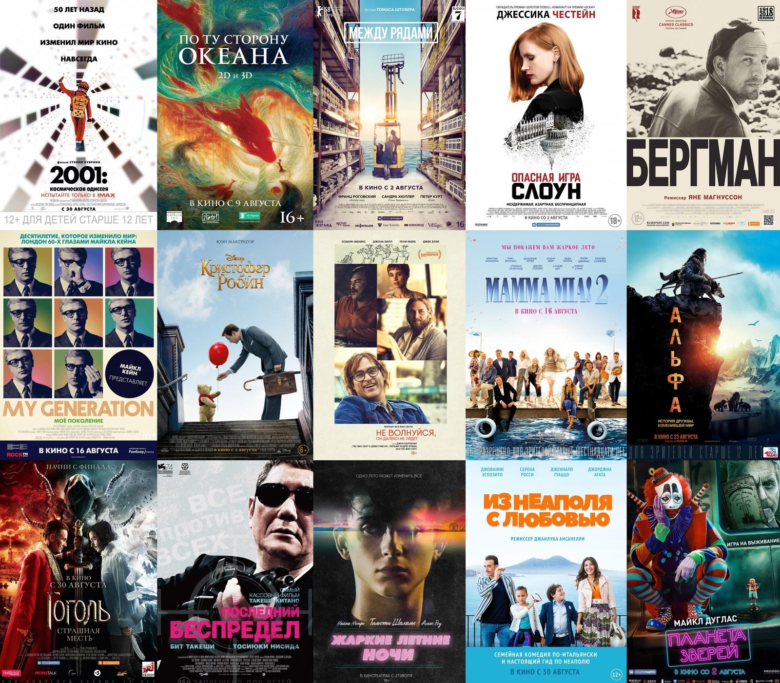 фильмы месяца август 2018