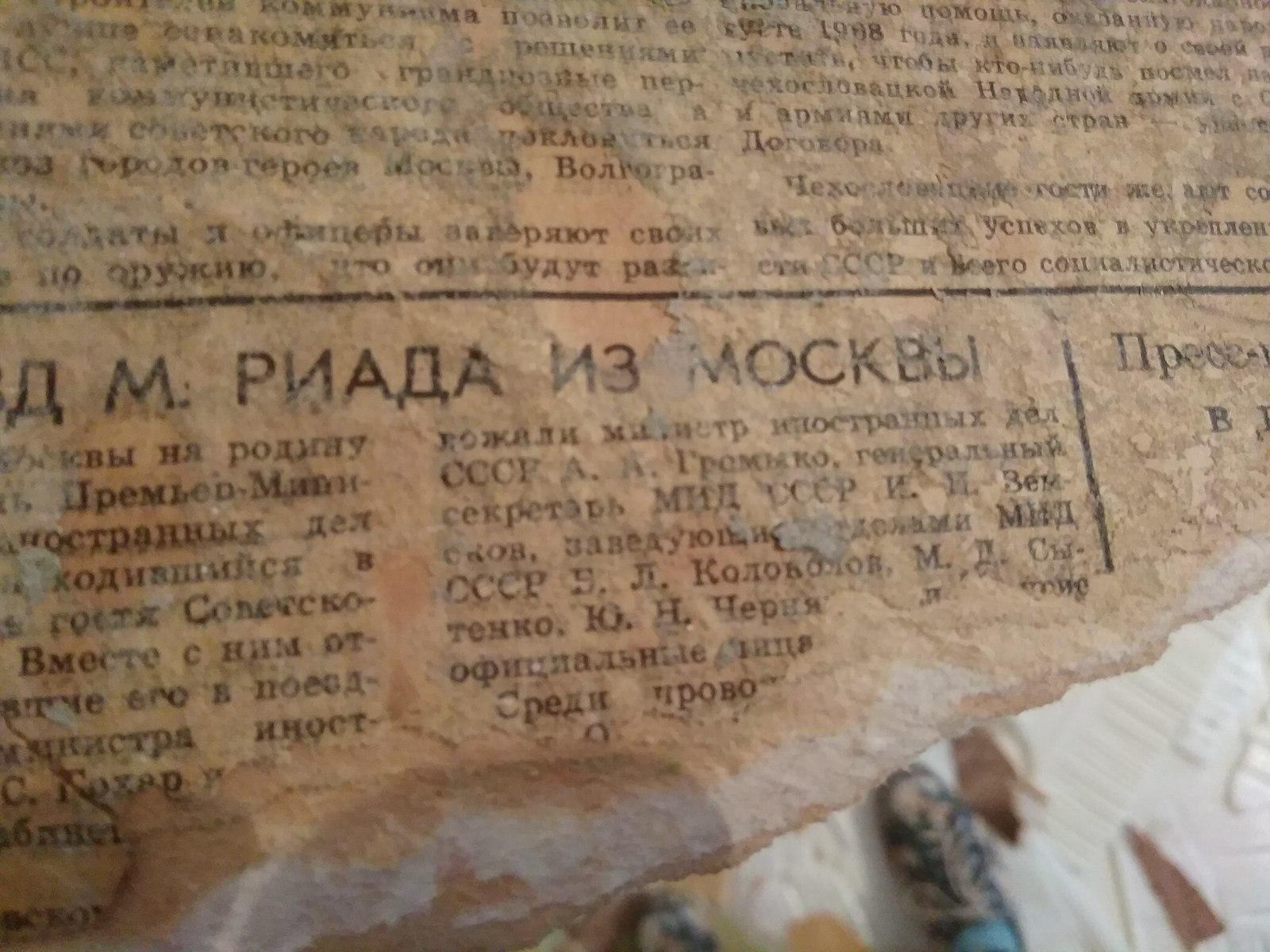 Обои история, беда, Газета. Разное foto 11