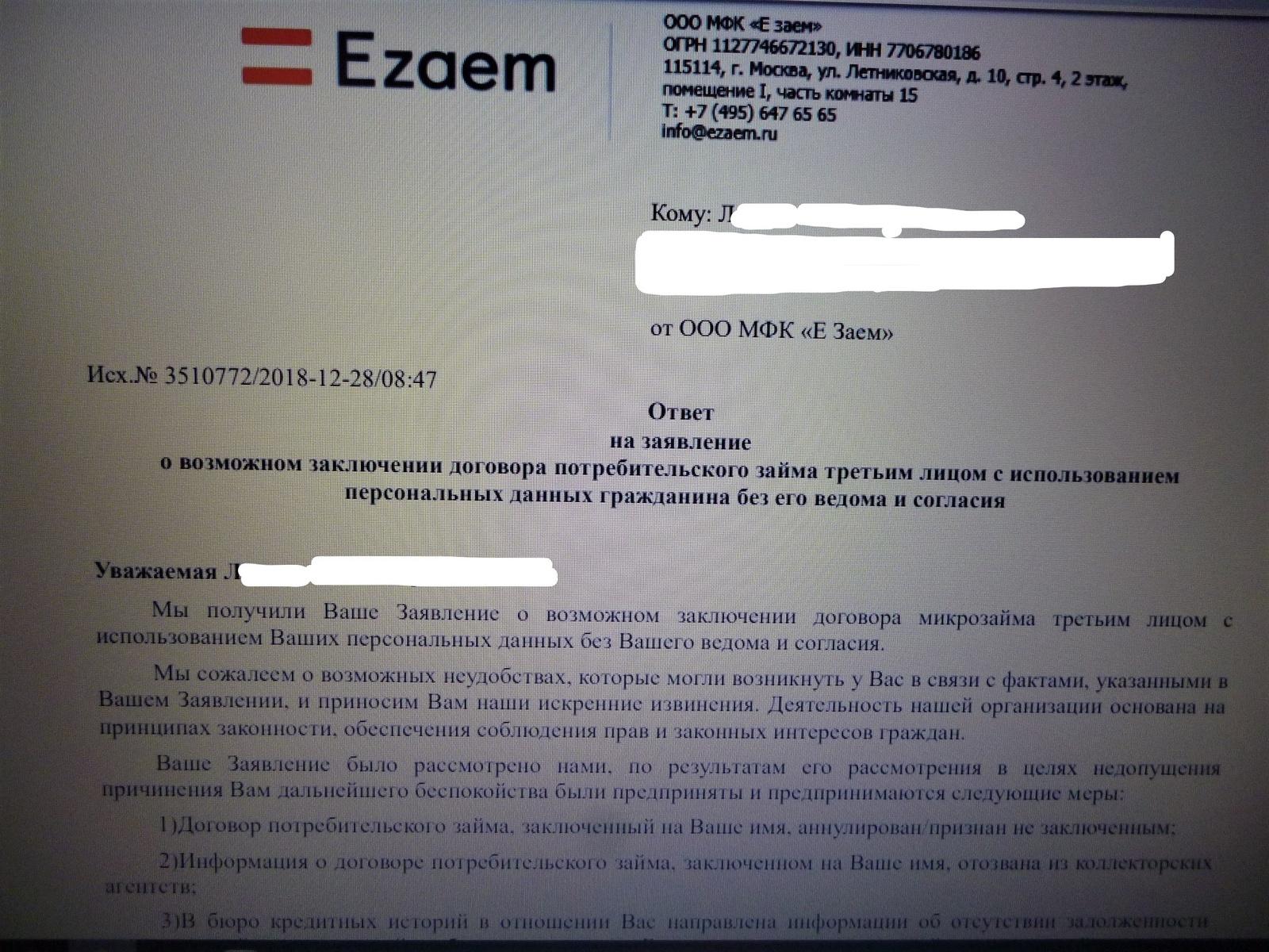 микрозайм езаем кредит европа банк санкт-петербург адреса отделений на невском