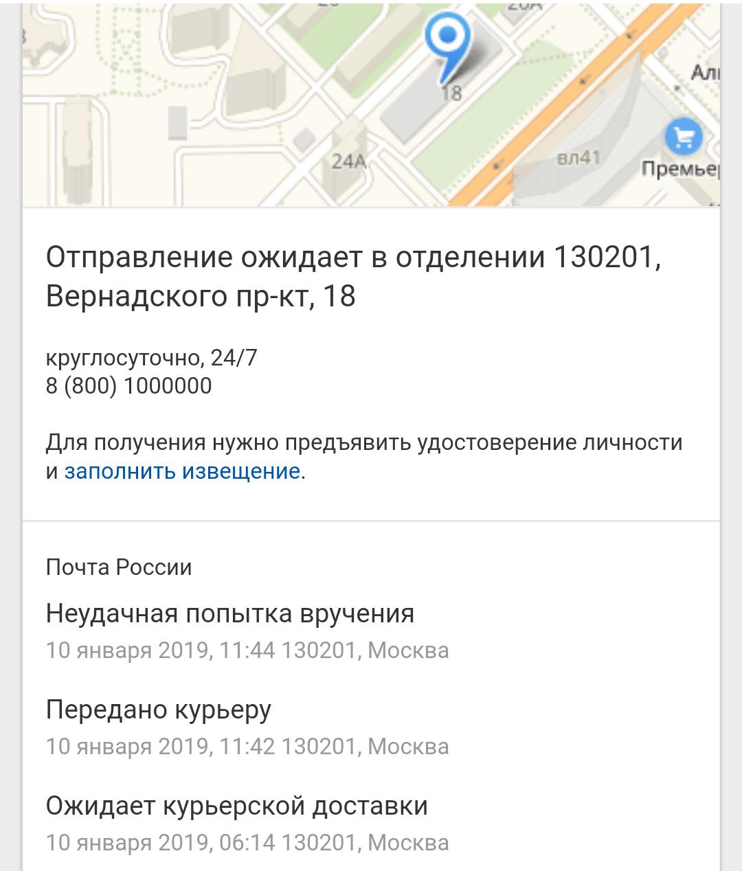 Почта россии пермь контрактная служба