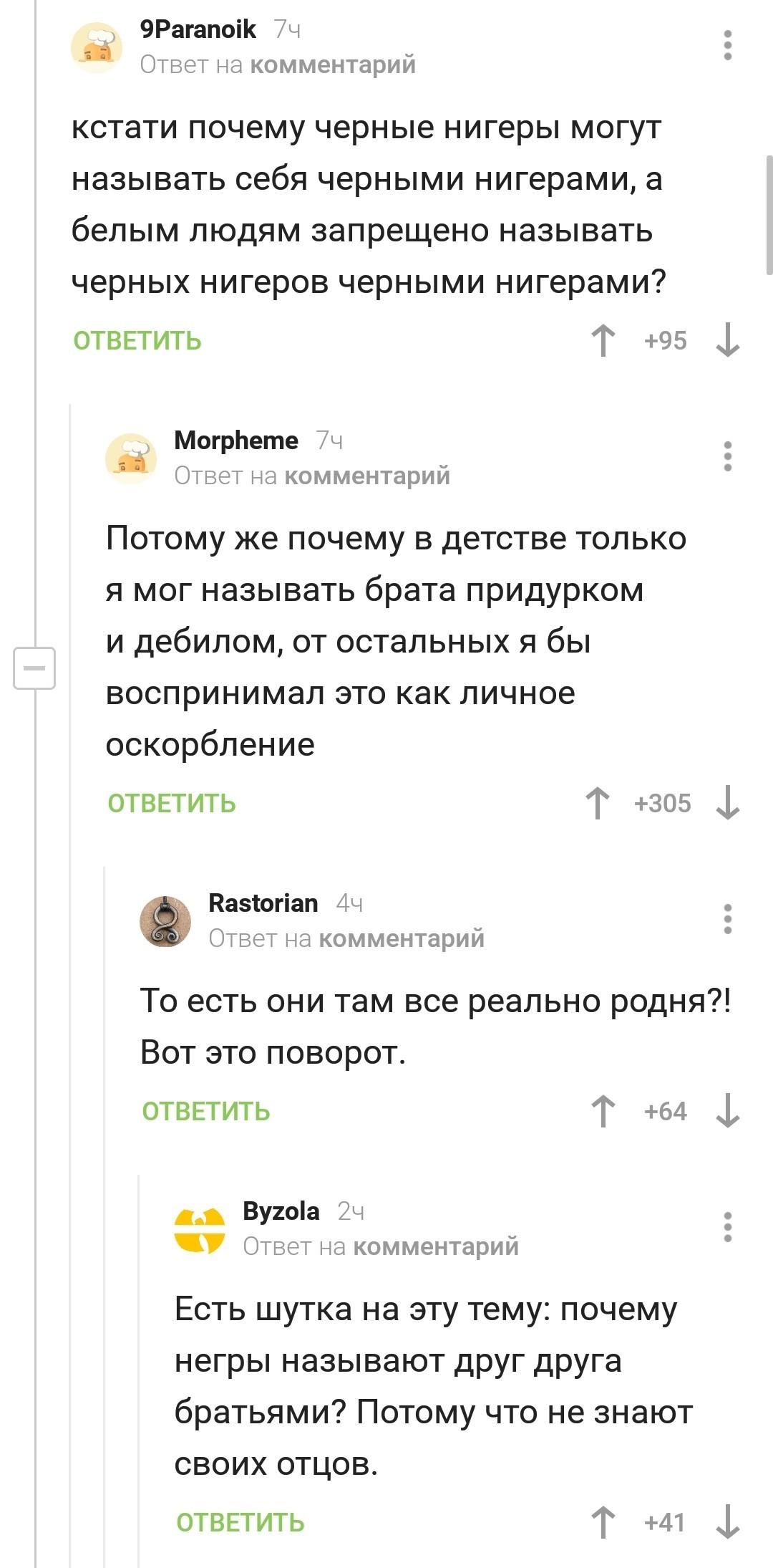 Коментарии о неграх