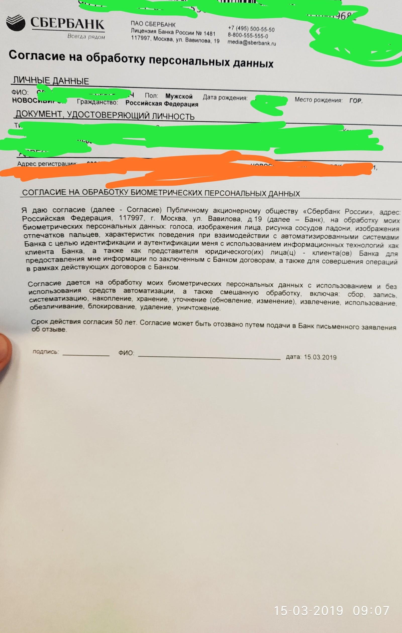 адрес сбербанка москва вавилова 19 положение занимаемое индивидом или социальной группой