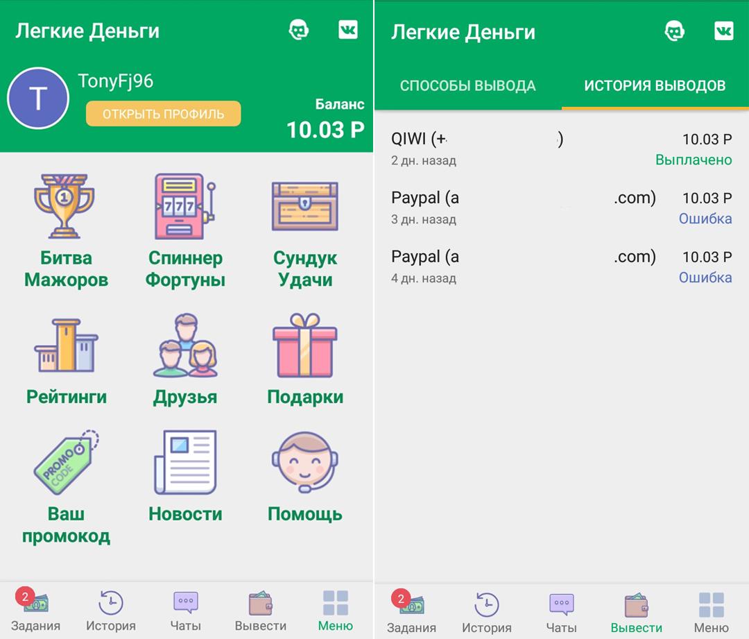 Заработать онлайн новороссийск дарья петренко