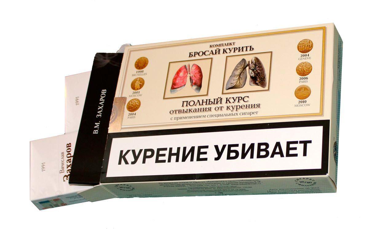 Сигареты вячеслав захаров где купить заказать на такси сигареты