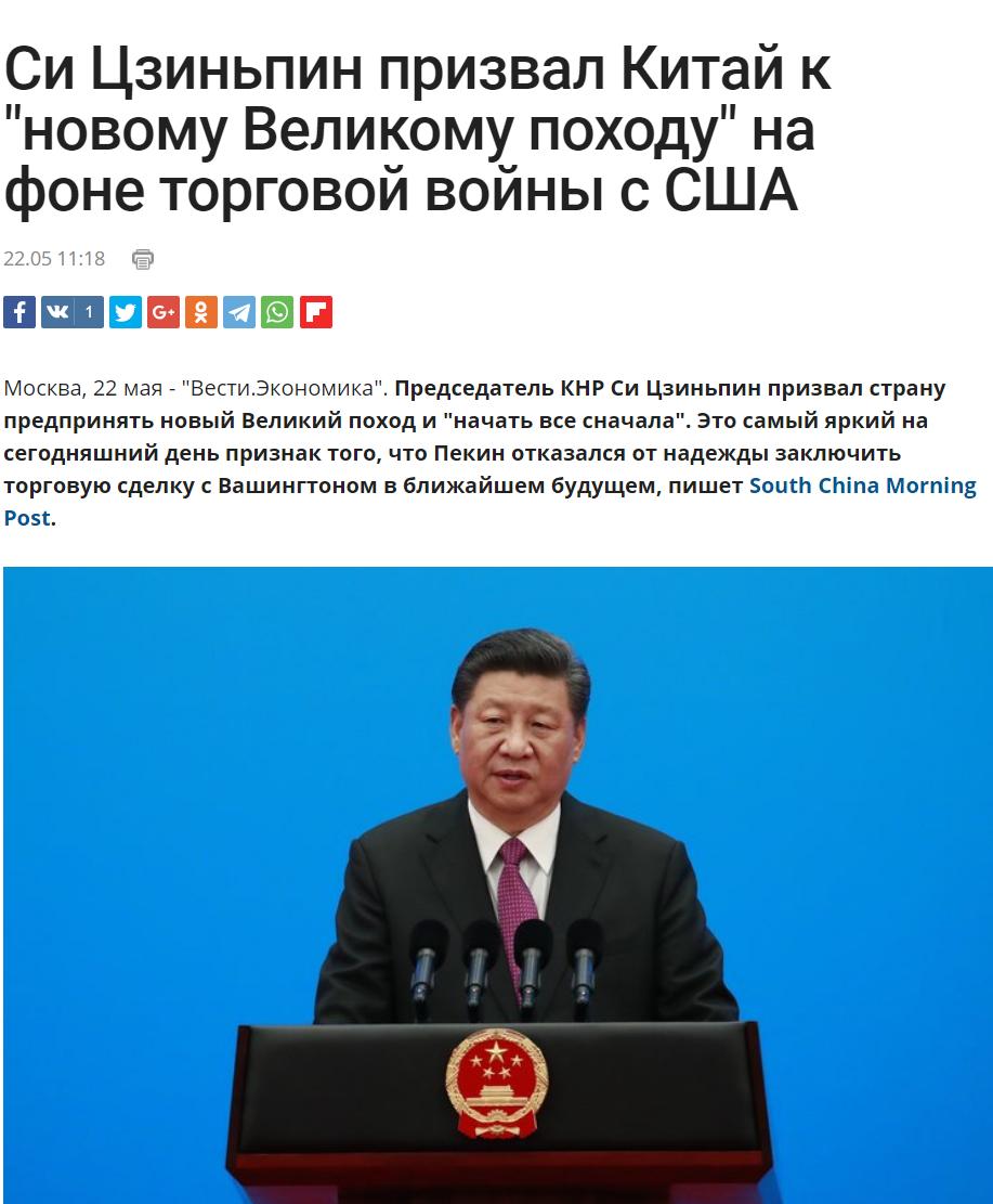 c3520f82d Китай начал бить США по заветам Мао Китай и США, Новости, Политика, Торговая
