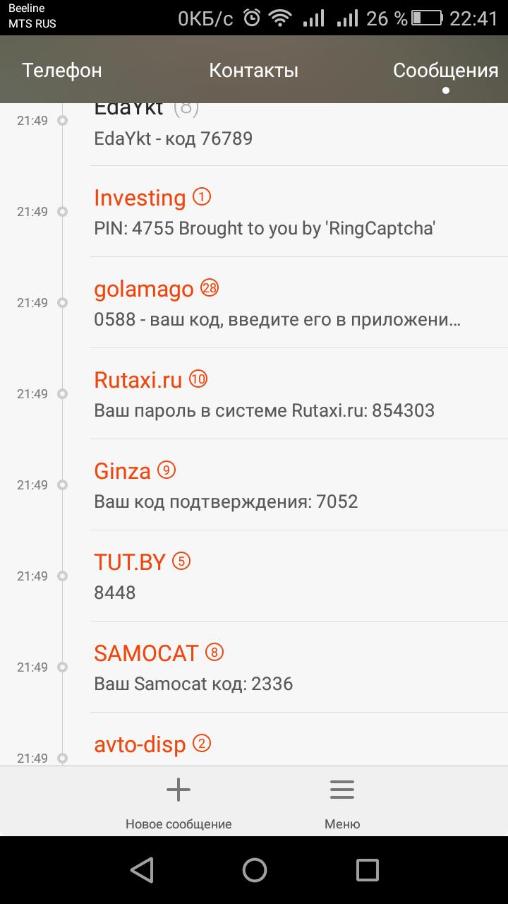микрозайм на номер мобильного телефона по смс