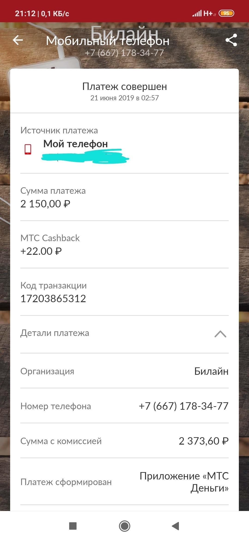взять займ на телефон через платежный сервис ruru банк открытие онлайн заявка на кредит наличными без справок и поручителей на карту в барнауле