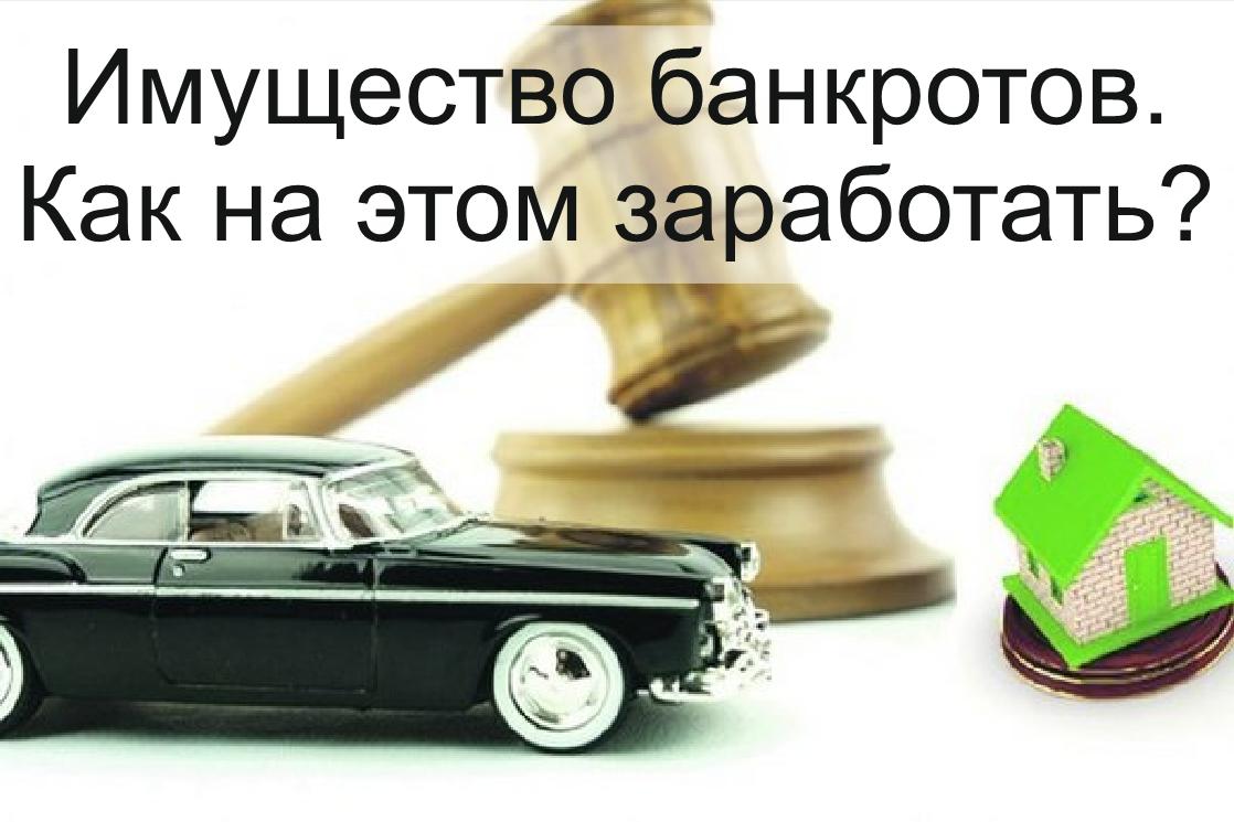 торги банкротство казахстан