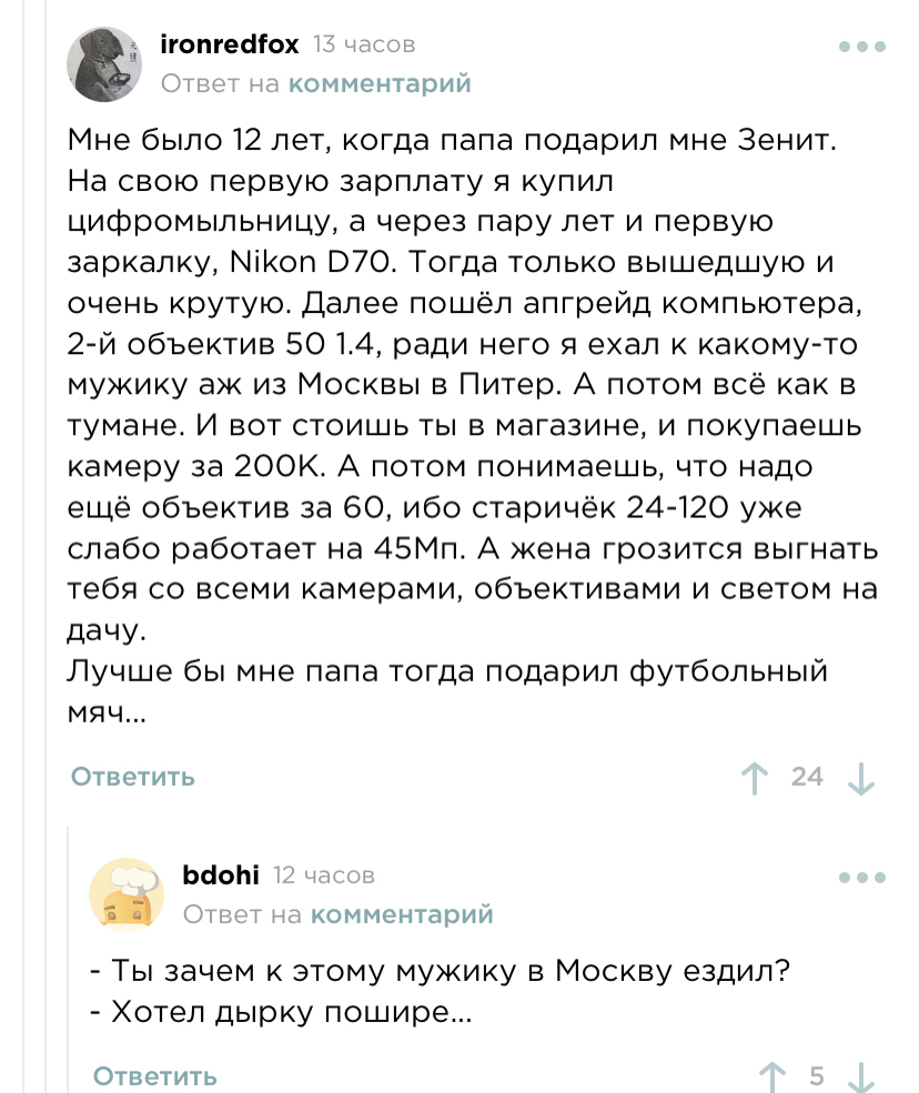 комментарии фотографу