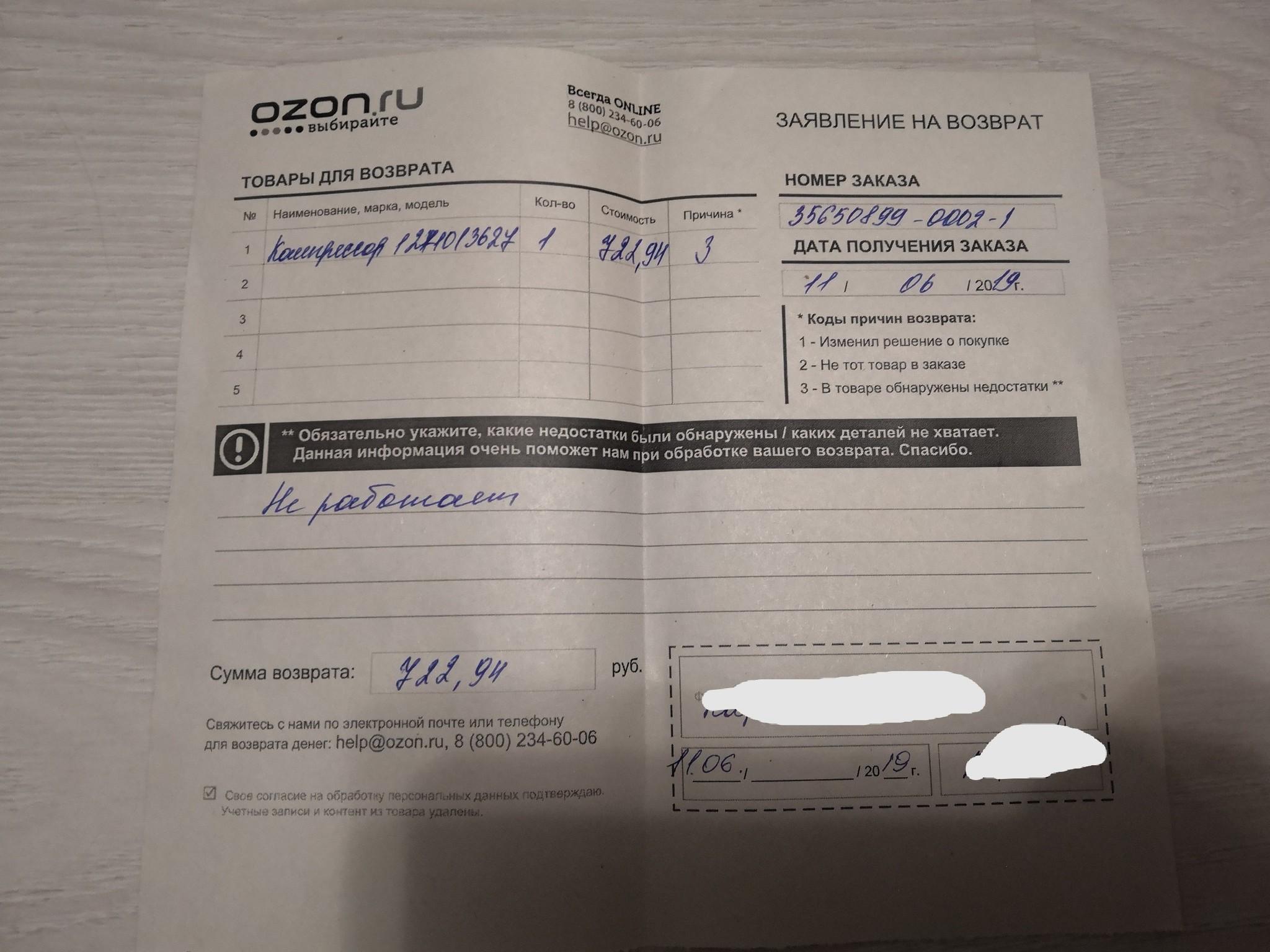 Ozon покупка в кредит