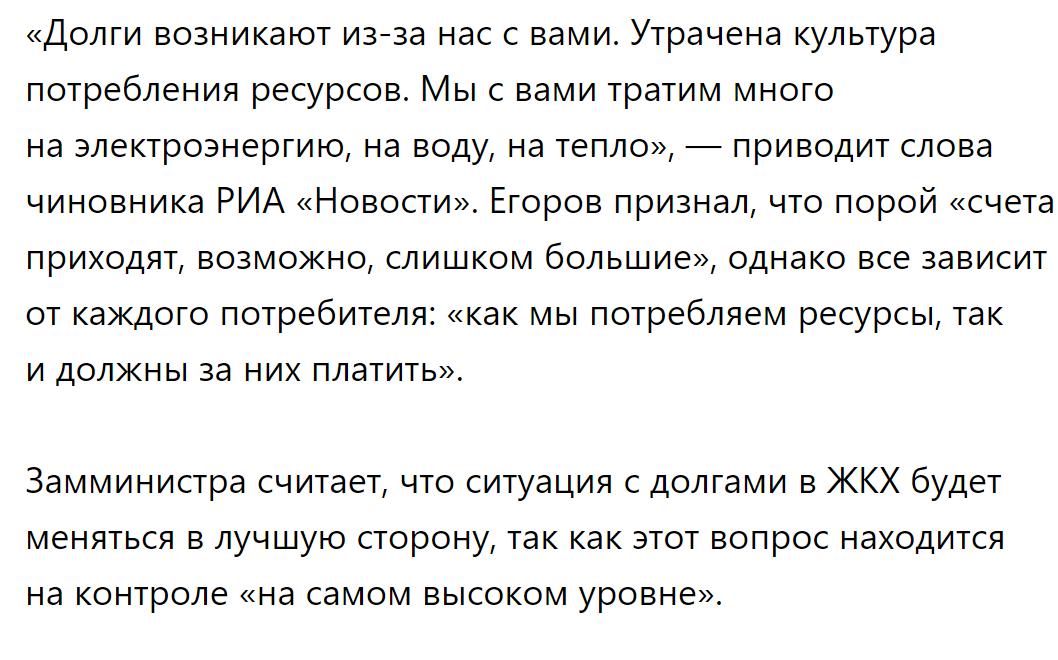 долги по жкх россиянам дали