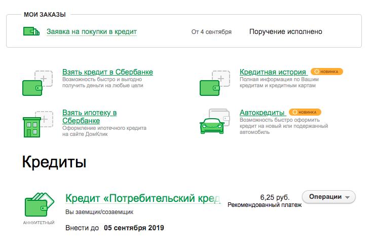 Взять кредит для покупки автомобиля в сбербанке онлайн заявка на кредит ставропольский край