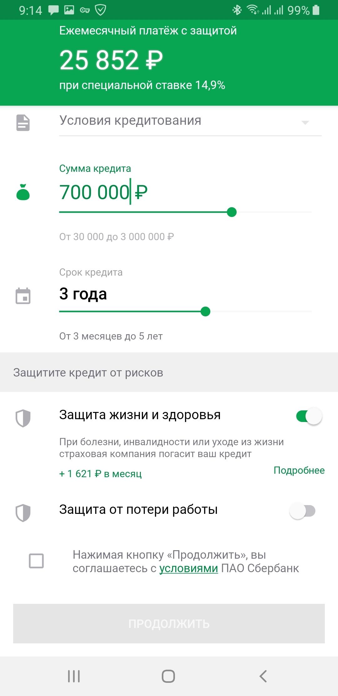 Кредит онлайн на три месяца оплата кредита кредит европа банк онлайн