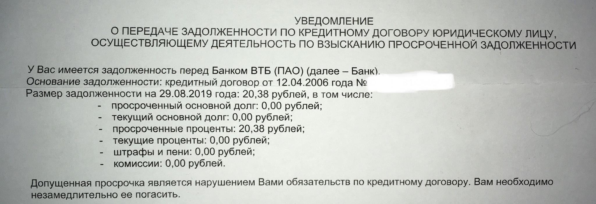 Потребительский кредит на 3 года втб
