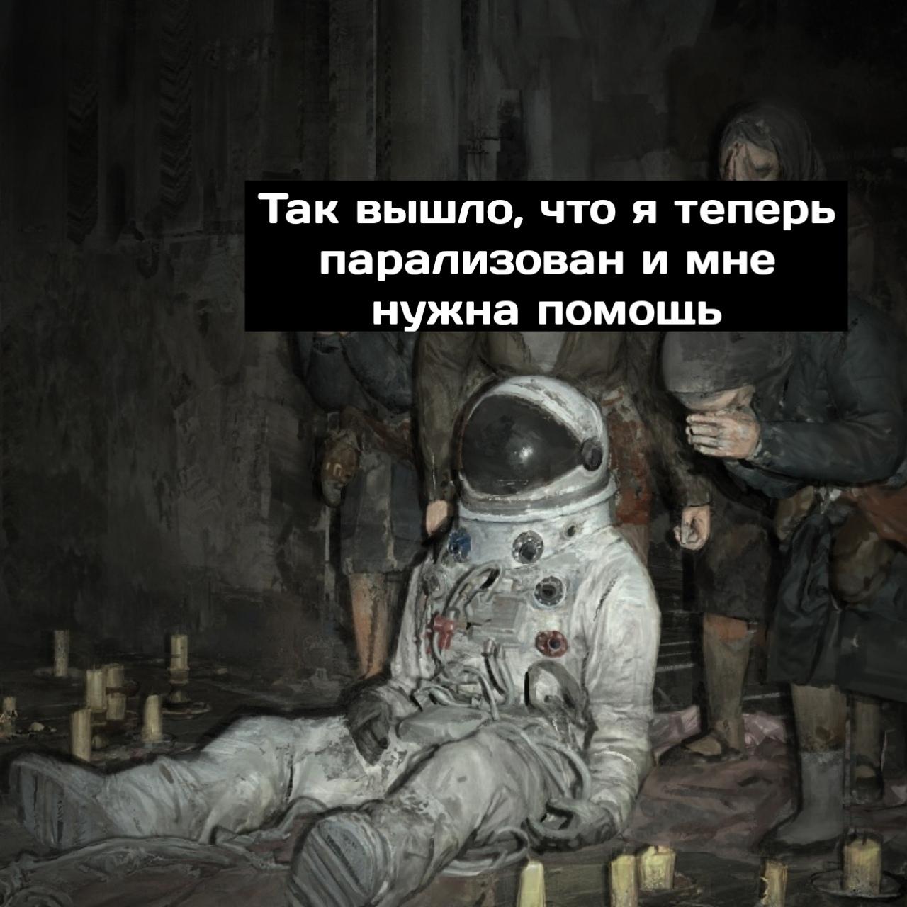 Свет по тьме Сингулярность комиксы, Сингулярность, Комиксы, Религия, Космонавты, Космос, Длиннопост