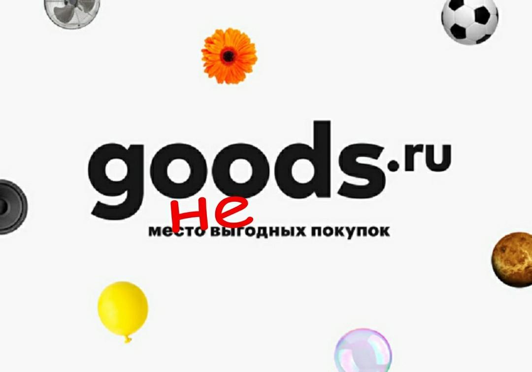 Goods ru приостановление бонусной программы cosmo база