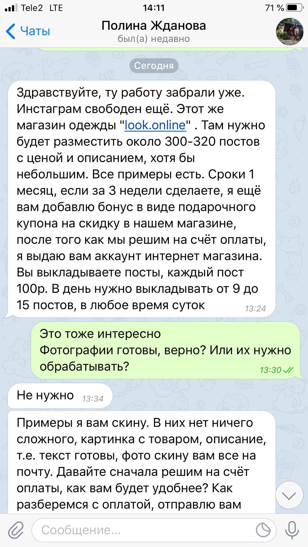 Группа в телеграмме для девушек работа девушка мастурбирует на работе