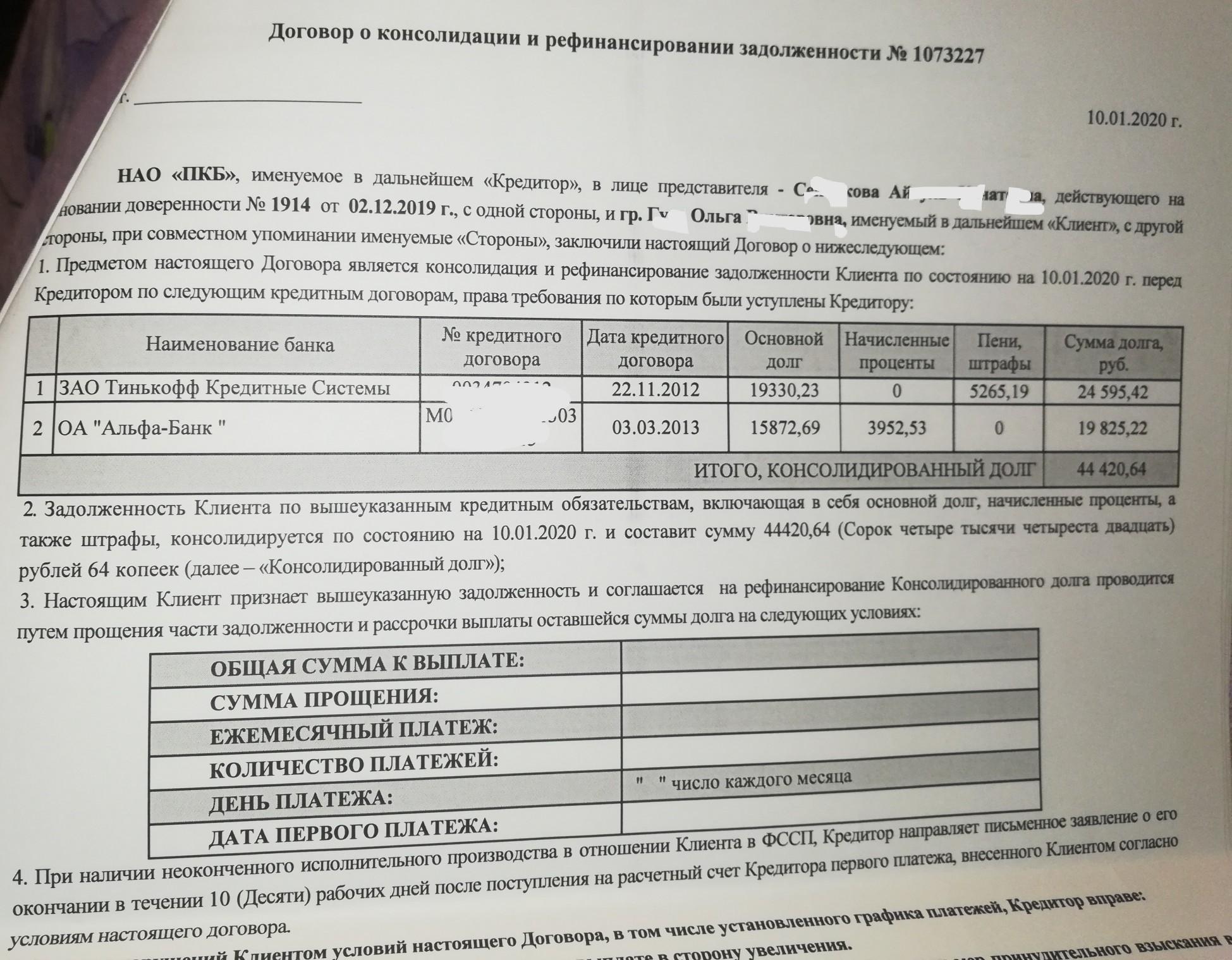 штрафы кредиты долги кредит только по паспорту без подтверждения дохода в москве