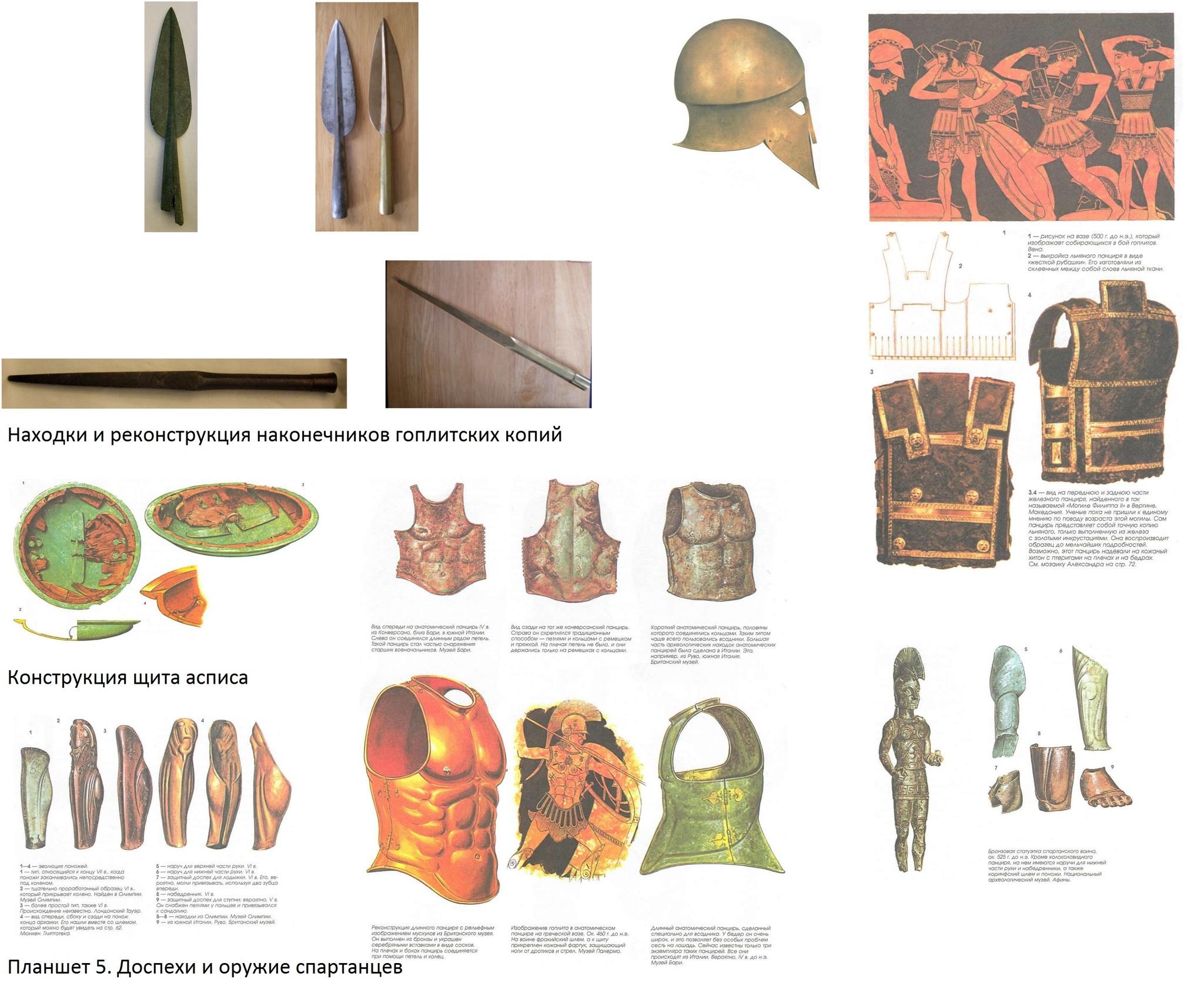Обои гоплит, рисунок, Античность, Коринфский шлем, Древняя Греция, «воин»). Разное foto 9