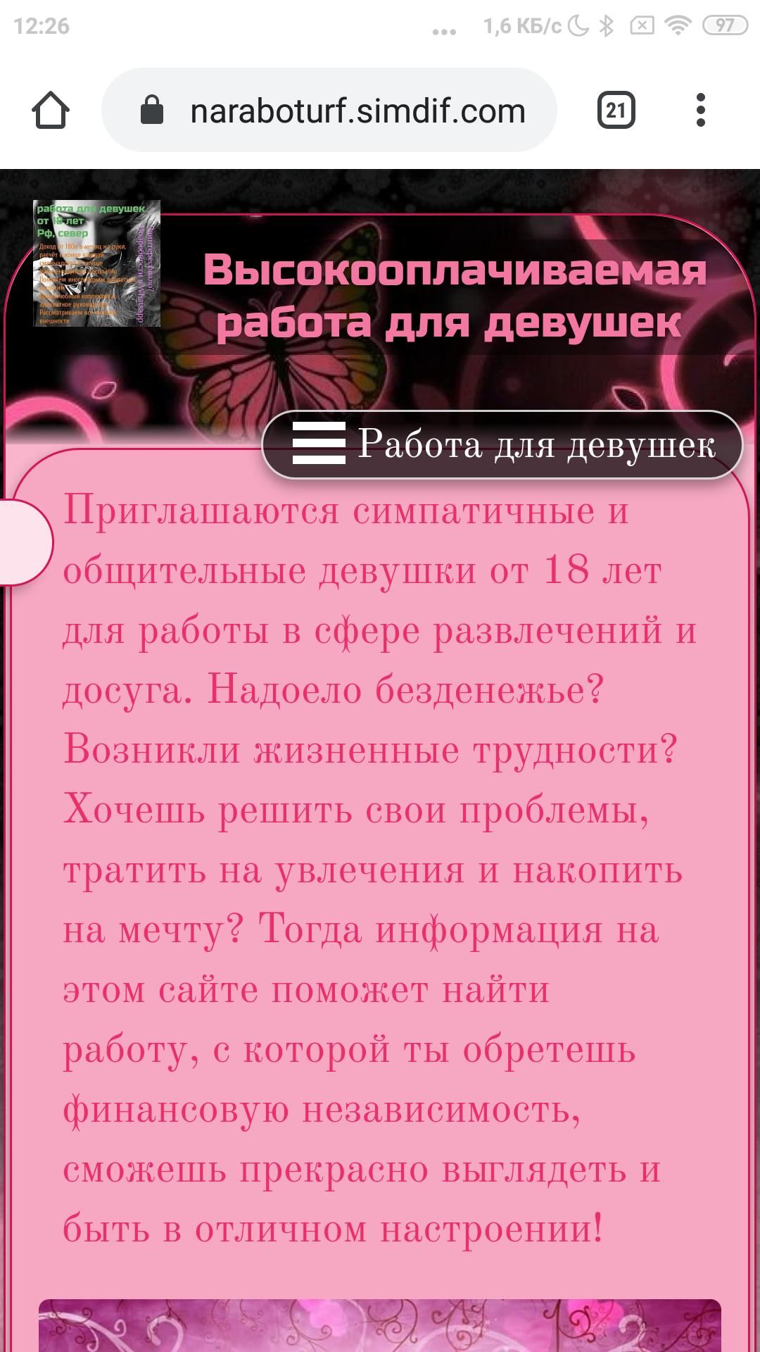 Работа проститутки для девушки заработать моделью онлайн в маркс